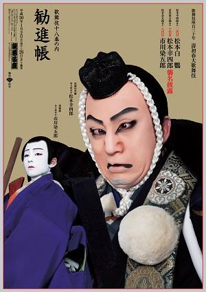 1801歌舞伎座勧進帳.jpg