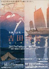 20170708_poster-190x269.jpg