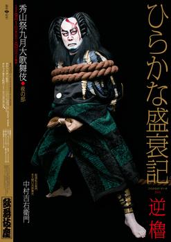 1709歌舞伎座b.jpg