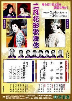 201202御園座.JPG