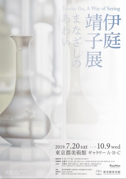 伊庭靖子展.jpg