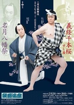 s-1902歌舞伎座1.jpg