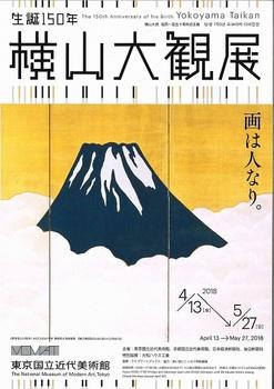 yokayama_taikan.jpg