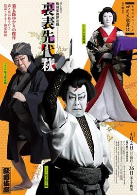 s-1804歌舞伎座昼先代萩.jpg